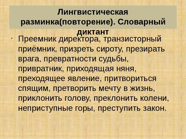 Лингвистическая разминка(повторение). Словарный диктант Преемник директора, т...