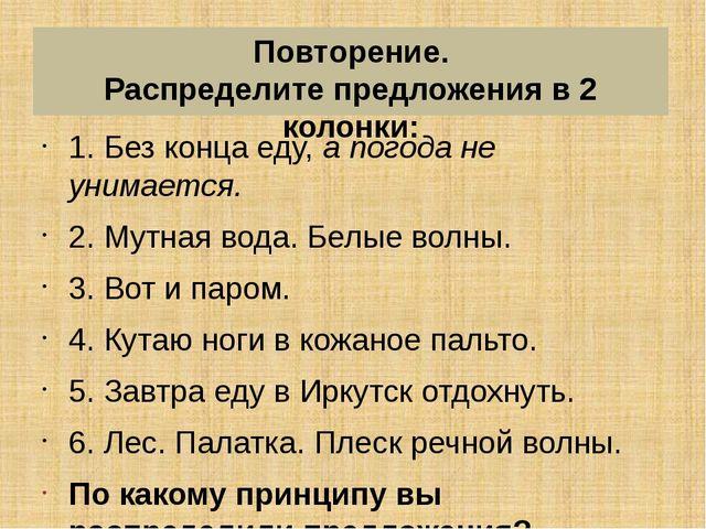 Повторение. Распределите предложения в 2 колонки: 1. Без конца еду, а погода...