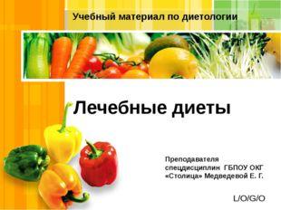 Лечебные диеты Преподавателя спецдисциплин ГБПОУ ОКГ «Столица» Медведевой Е.