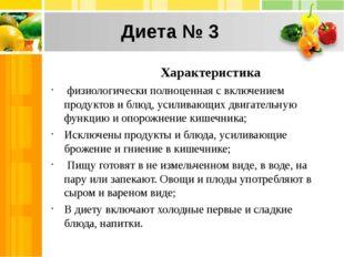Диета № 3 Характеристика физиологически полноценная с включением продуктов и