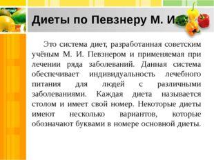 Диеты по Певзнеру М. И. Это система диет, разработанная советским учёным М. И