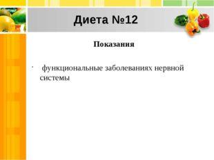 Диета №12 Показания функциональные заболеваниях нервной системы