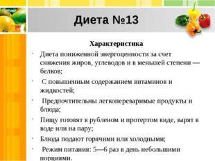 Диета №13 Характеристика Диета пониженной энергоценности за счет снижения жир