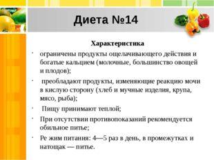 Диета №14 Характеристика ограничены продукты ощелачивающего действия и богаты