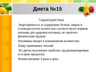 Диета №15 Характеристика Энергоценность и содержание белков, жиров и углеводо