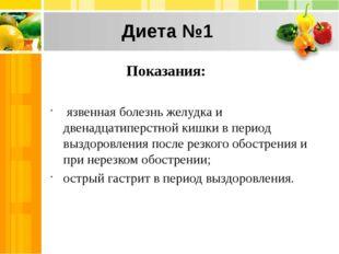 Диета №1 Показания: язвенная болезнь желудка и двенадцатиперстной кишки в пер