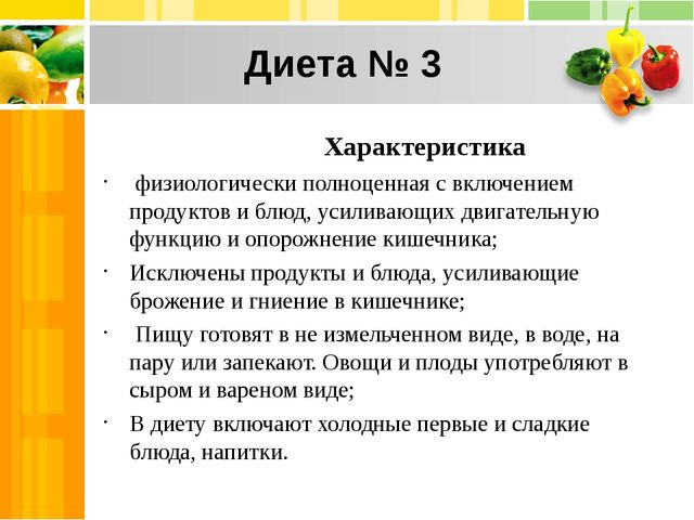 Диета № 3 Характеристика физиологически полноценная с включением продуктов и...