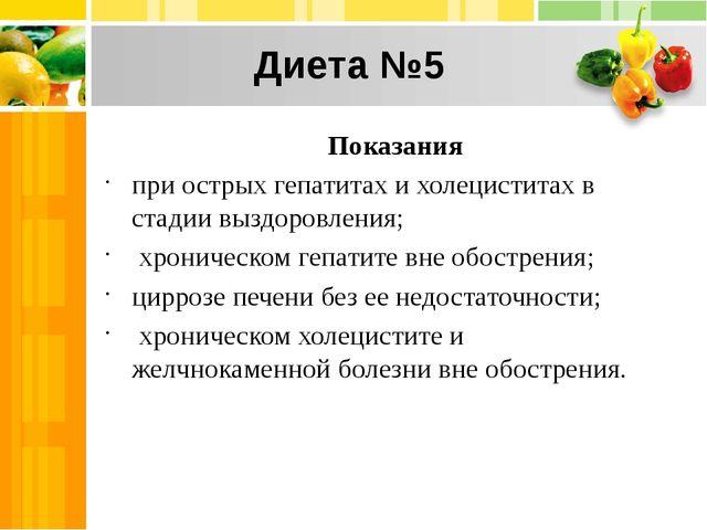 Диета №5 Показания при острых гепатитах и холециститах в стадии выздоровления...