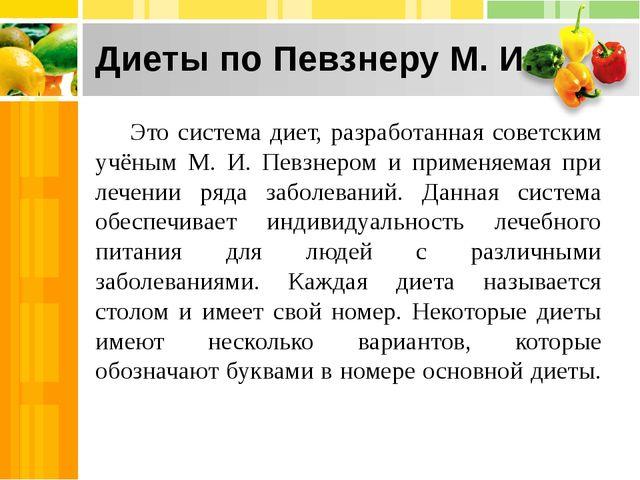 Диеты по Певзнеру М. И. Это система диет, разработанная советским учёным М. И...