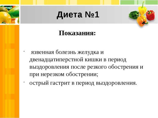 Диета №1 Показания: язвенная болезнь желудка и двенадцатиперстной кишки в пер...