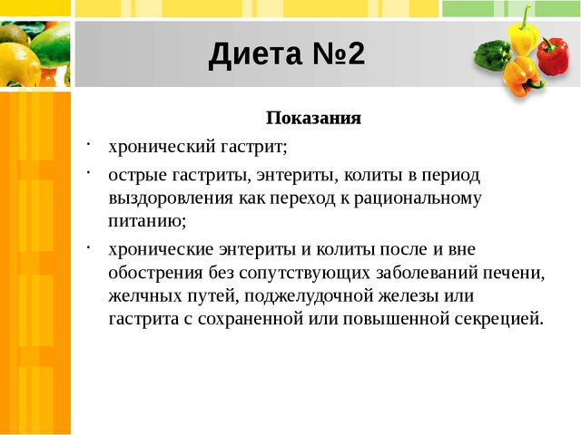Диета №2 Показания хронический гастрит; острые гастриты, энтериты, колиты в п...