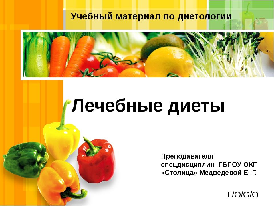 Лечебные диеты Преподавателя спецдисциплин ГБПОУ ОКГ «Столица» Медведевой Е....
