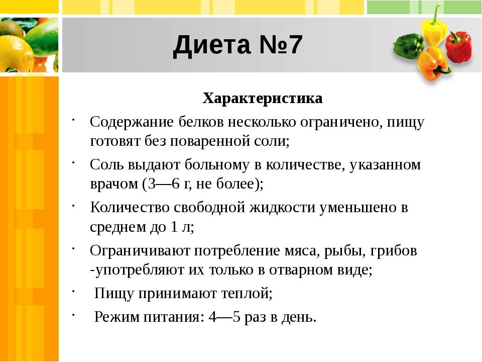 Рецепты Для Диеты 7а. Диета «Стол 7»: лечебное питание при нарушениях работы почек