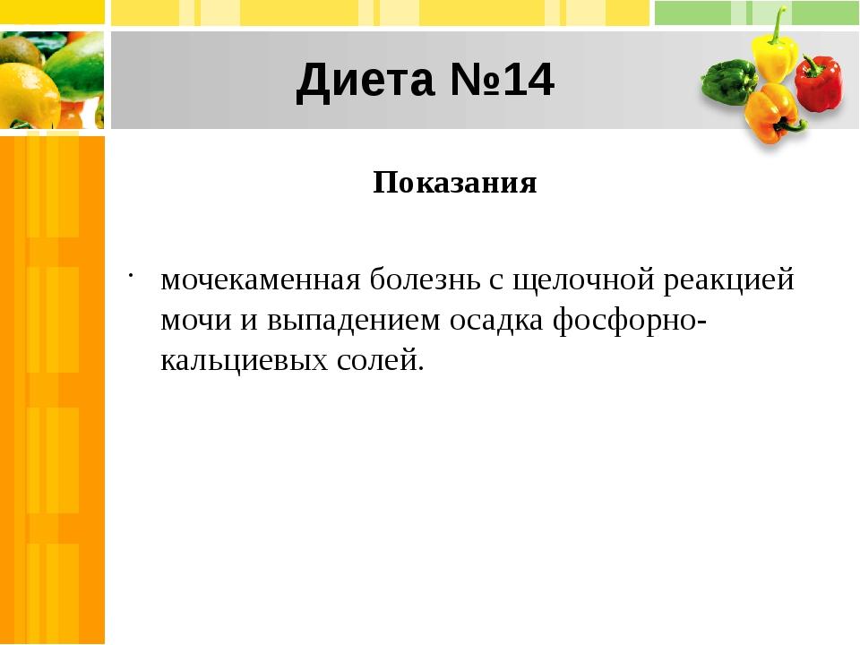 Диета №14 Показания мочекаменная болезнь с щелочной реакцией мочи и выпадение...