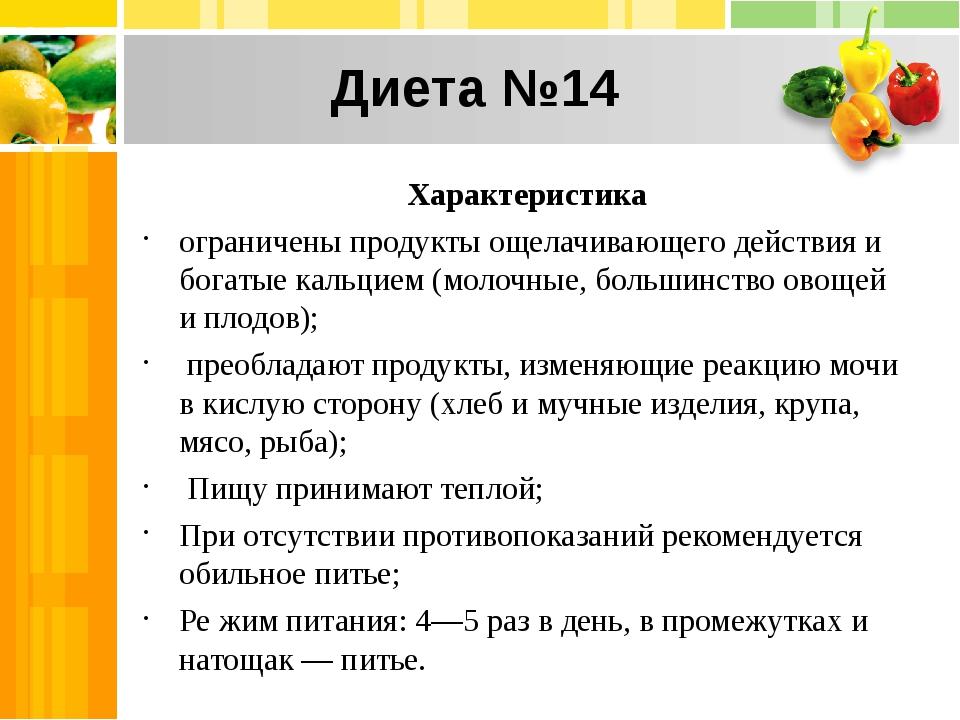 Диета №14 Характеристика ограничены продукты ощелачивающего действия и богаты...