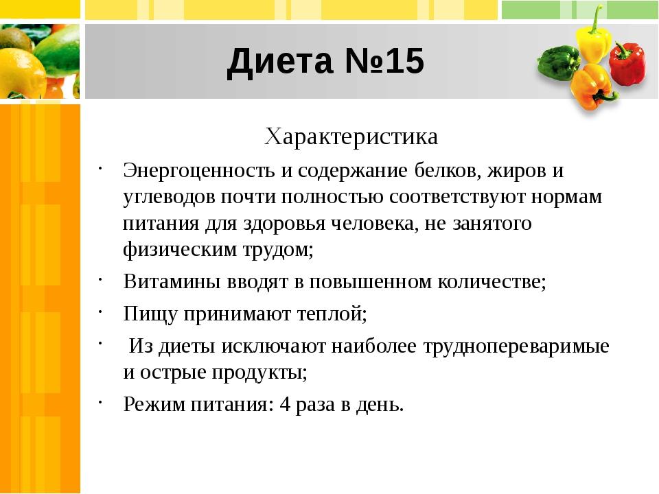 Диета №15 Характеристика Энергоценность и содержание белков, жиров и углеводо...
