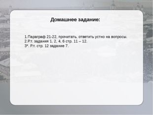 Домашнее задание: 1.Параграф 21-22, прочитать, ответить устно на вопросы. 2.