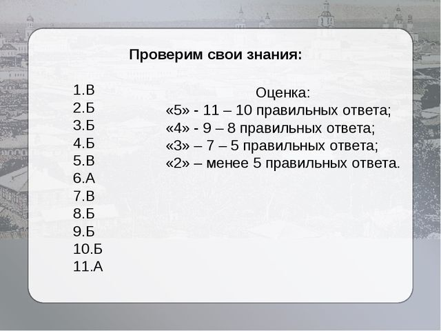 Проверим свои знания: 1.В 2.Б 3.Б 4.Б 5.В 6.А 7.В 8.Б 9.Б 10.Б 11.А Оценка:...