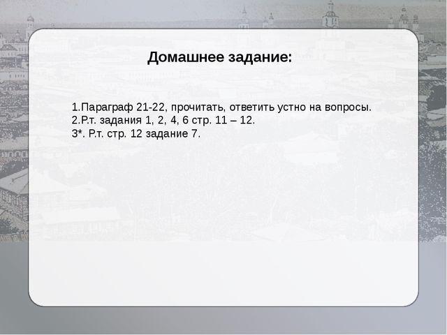 Домашнее задание: 1.Параграф 21-22, прочитать, ответить устно на вопросы. 2....