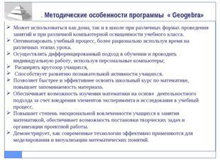 . Методические особенности программы « Geogebra» Может использоваться как д