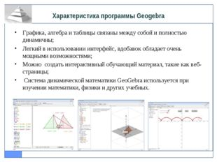 Графика, алгебра и таблицы связаны между собой и полностью динамичны; Легкий