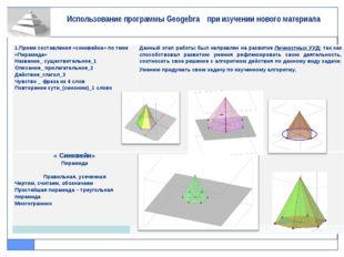 Использование программы Geogebra при изучении нового материала 1.Прием состав