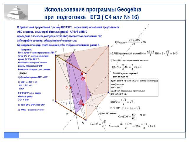 Использование программы Geogebra при подготовке ЕГЭ ( С4 или № 16)