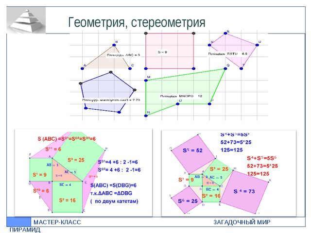 Геометрия, стереометрия