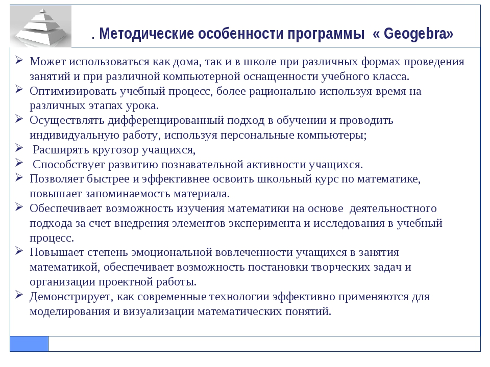 . Методические особенности программы « Geogebra» Может использоваться как д...