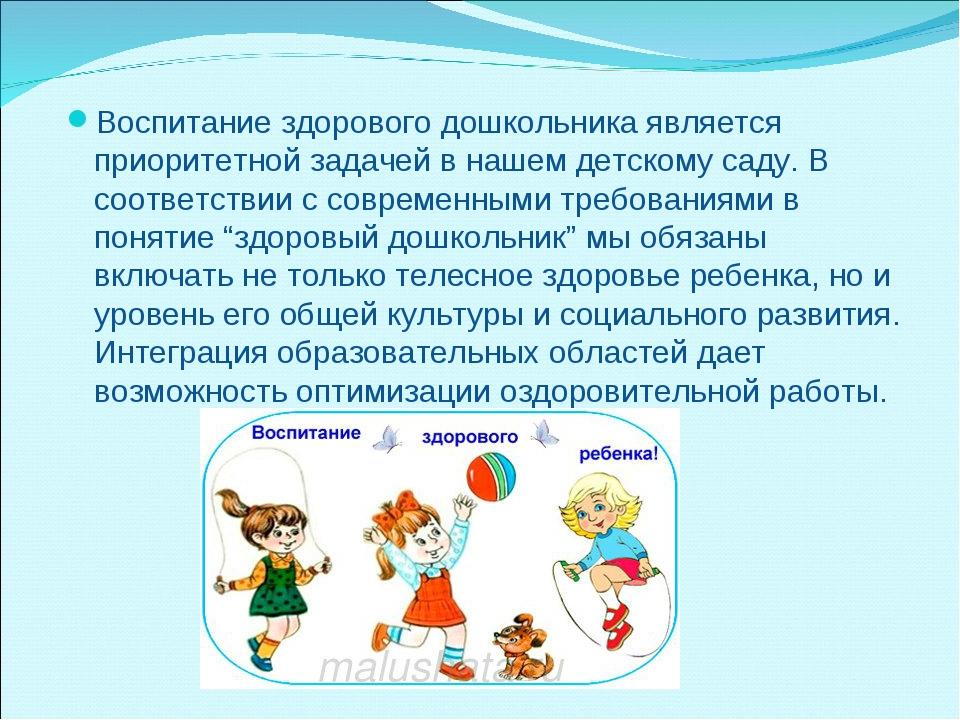 Воспитание здорового дошкольника является приоритетной задачей в нашем детско...