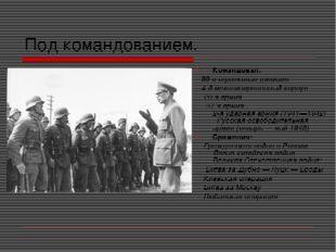 Под командованием. Командовал:  99-я стрелковая дивизия 4-й механизированный