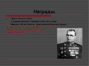 Награды. Орден Ленина(1941) 2ордена Красного Знамени(1940, 02.01.1942) Мед