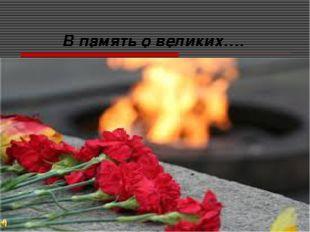 В память о великих….