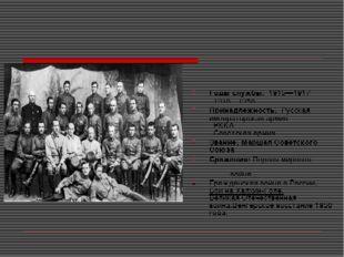Годы службы: 1915—1917 1918—1958 Принадлежность: Русская императорская арм