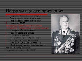 Награды и знаки признания. Награды Российской империи Георгиевский крест3-й