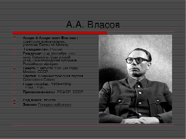 А.А. Власов Андре́й Андре́евич Вла́сов(— советский военачальник, участникБ...