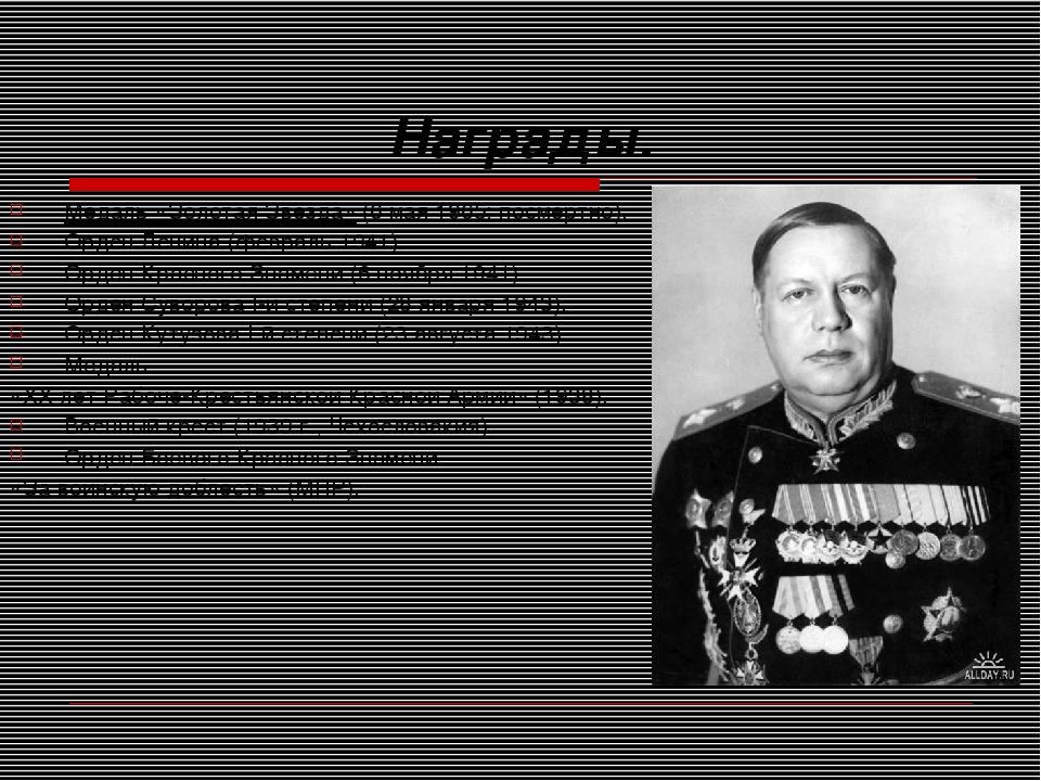 Награды. Медаль «Золотая Звезда»(6 мая 1965; посмертно). Орден Ленина (февра...