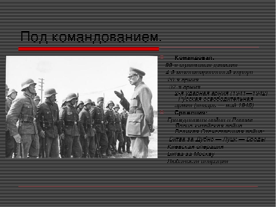 Под командованием. Командовал:  99-я стрелковая дивизия 4-й механизированный...