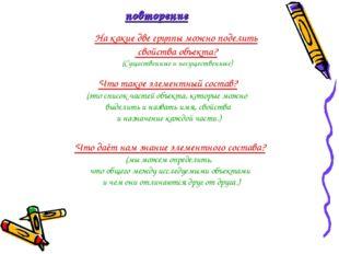 На какие две группы можно поделить свойства объекта? (Существенные и несущест