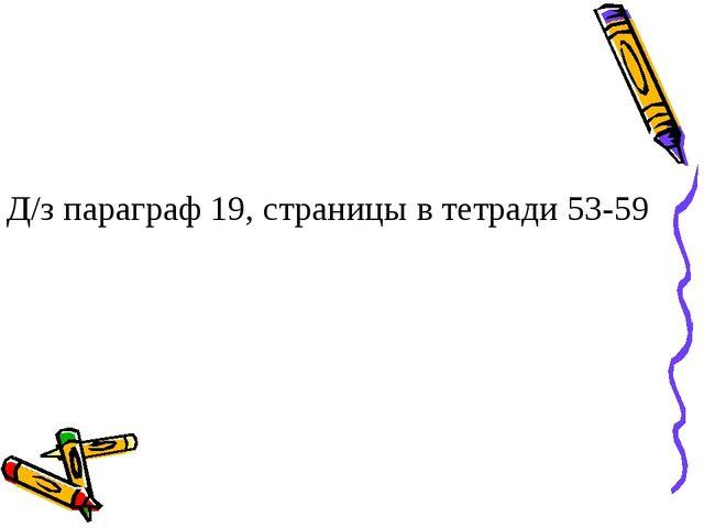 Д/з параграф 19, страницы в тетради 53-59