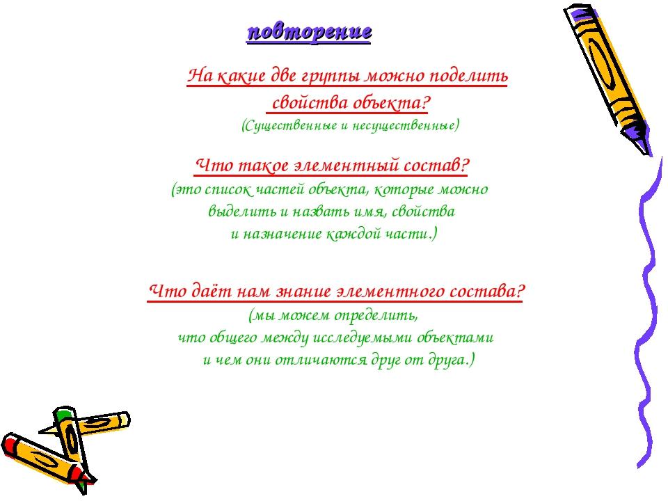 На какие две группы можно поделить свойства объекта? (Существенные и несущест...