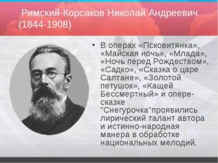Римский-Корсаков Николай Андреевич (1844-1908) В операх «Псковитянка», «Майс