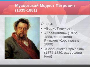 Мусоргский Модест Петрович (1839-1881) Оперы: «Борис Годунов» «Хованщина» (18
