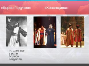 «Борис Годунов» «Хованщина» Ф. Шаляпин в роли Бориса Годунова