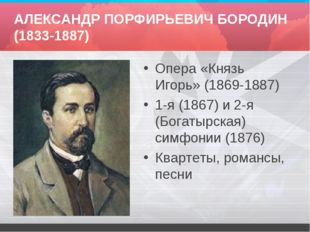 АЛЕКСАНДР ПОРФИРЬЕВИЧ БОРОДИН (1833-1887) Опера «Князь Игорь» (1869-1887) 1-я