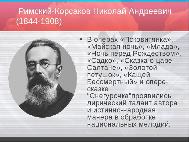 Римский-Корсаков Николай Андреевич (1844-1908) В операх «Псковитянка», «Майс...