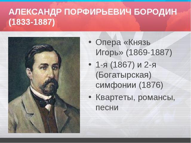 АЛЕКСАНДР ПОРФИРЬЕВИЧ БОРОДИН (1833-1887) Опера «Князь Игорь» (1869-1887) 1-я...