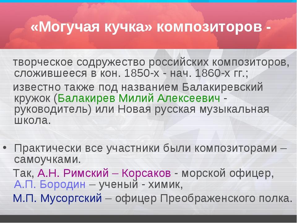 «Могучая кучка» композиторов - творческое содружество российских композиторов...