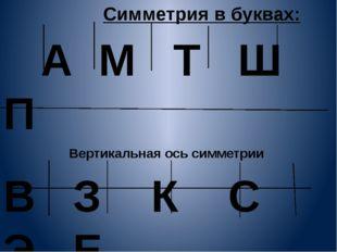Симметрия в буквах: А М Т Ш П Вертикальная ось симметрии В З К С Э Е Горизон