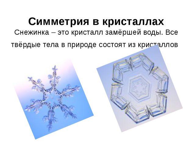 Симметрия в кристаллах Снежинка – это кристалл замёршей воды. Все твёрдые тел...